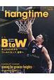 hangtime 日本のバスケットボールを追いかける新雑誌(6)
