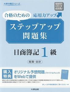 ステップアップ問題集 日商簿記1級 商業簿記・会計学