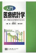 『入門 医療統計学』近藤雅人