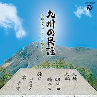 九州の民謡 ~森山幸香(安井カオル)と梅幸会~