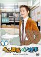 キム課長とソ理事 ~Bravo! Your Life~ DVD-BOX1