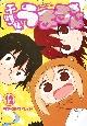 干物妹-ひもうと-!うまるちゃん(12)