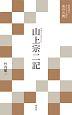 山上宗二記 現代語でさらりと読む 茶の古典