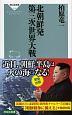 北朝鮮発 第三次世界大戦
