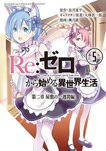 『Re:ゼロから始める異世界生活 第二章 屋敷の一週間編』長月達平