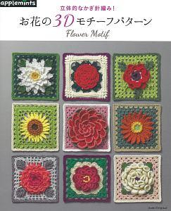 立体的なかぎ針編み! お花の3Dモチーフパターン