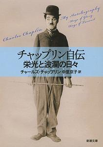 チャールズ・チャップリン『チャップリン自伝』