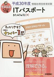 キタミ式イラストIT塾 ITパスポート 平成30年