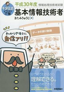 キタミ式イラストIT塾 基本情報技術者 平成30年
