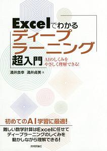 『Excelでわかる ディープラーニング超入門』涌井貞美