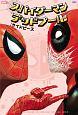 スパイダーマン/デッドプール:サイドピース