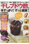 『干しブドウ酢で体すっきり!ずっと健康!』ニコラス・ハイトナー
