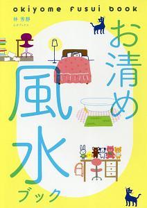 『お清め風水ブック』田中道明