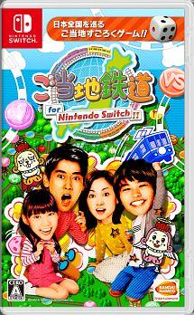 ご当地鉄道 for Nintendo Switch!!
