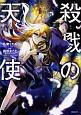 殺戮の天使 (6)