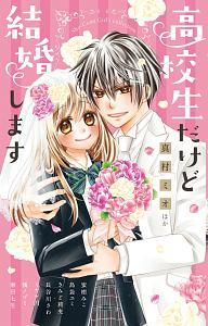 『高校生だけど結婚します』真村ミオ