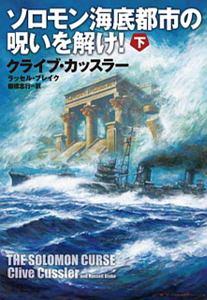『ソロモン海底都市の呪いを解け!』クライブ・カッスラー