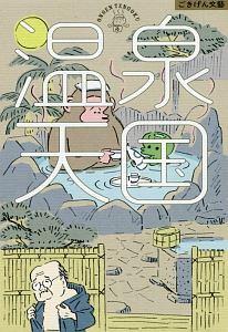 『温泉天国』北杜夫