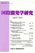 国際開発学研究 17-1