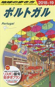 地球の歩き方 ポルトガル 2018~2019