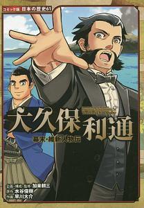 大久保利通 幕末・維新人物伝 日本の歴史<コミック版>61