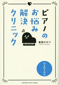 『ピアノのお悩み解決クリニック 心とからだ編』春畑セロリ