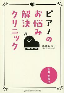 『ピアノのお悩み解決クリニック 楽典・楽器編』春畑セロリ