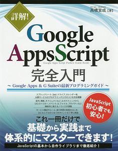 『詳解!Google Apps Script完全入門』伊佐夏実