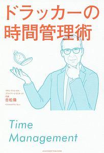 吉松隆『ドラッカーの時間管理術』