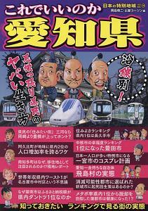 『これでいいのか愛知県 地域批評シリーズ 日本の特別地域特別編集78』エルトン・ジョン VS プナウ