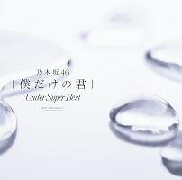 僕だけの君 ~Under Super Best~(DVD付)[初回限定版]