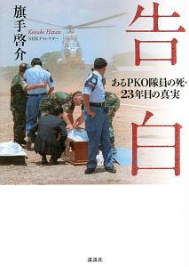 告白 封印されたPKO隊員の死・23年目の真実