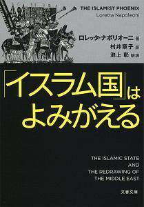 『「イスラム国」はよみがえる』オリヴァー・ヒルシュビーゲル