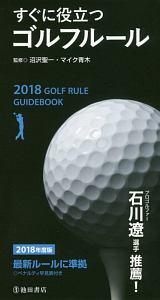 すぐに役立つゴルフルール 2018