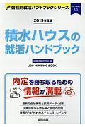 積水ハウスの就活ハンドブック 会社別就活ハンドブックシリーズ 2019