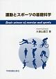 運動とスポーツの基礎科学
