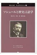『ソシュールと歴史言語学 歴史言語学モノグラフシリーズ1』町田健