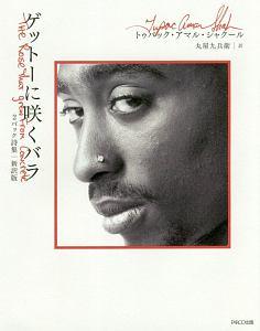 丸屋九兵衛『ゲットーに咲くバラ 2パック詩集<新訳版>』