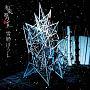雪影ぼうし(LIVE盤)(DVD付)