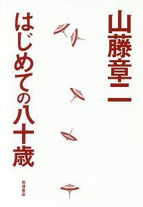 『はじめての八十歳』山藤章二