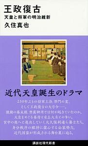 『王政復古 天皇と将軍の明治維新』是久昌信