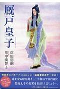 『厩戸皇子』里中満智子