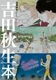 漫画家本special 吉田秋生本