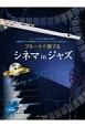 フルートで奏でるシネマ in ジャズ ピアノ伴奏譜&カラオケCD付