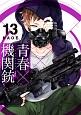 青春-アオハル-×機関銃 (13)