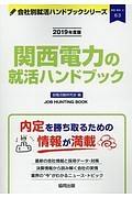 関西電力の就活ハンドブック 会社別就活ハンドブックシリーズ 2019