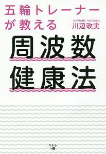 『五輪トレーナーが教える 周波数健康法』小泉吉宏