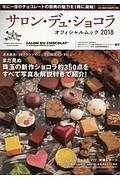 サロン・デュ・ショコラ・オフィシャルムック 2018