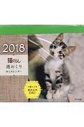『猫ぐらし 週めくり卓上カレンダー 2018』関由香