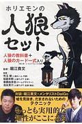 ホリエモンの人狼セット 人狼の教科書+人狼のカード一式入り